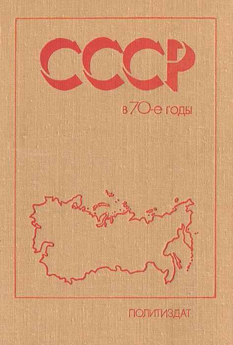 СССР в 70-е годы