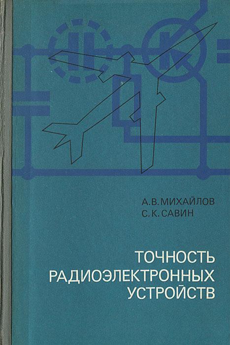 Точность радиоэлектронных устройств В систематизированном виде...