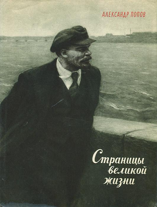Александр Попов Страницы великой жизни стоимость