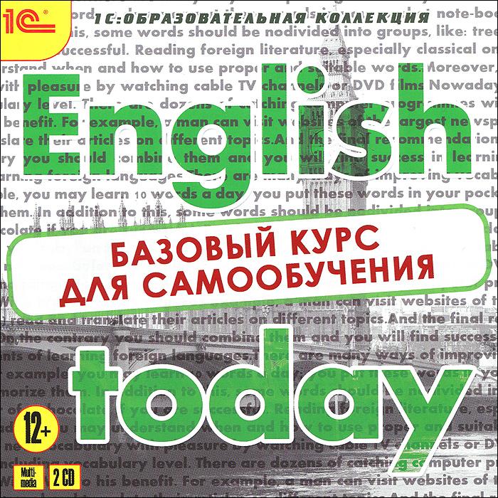1С: Образовательная коллекция. English today. Базовый курс для самообучения