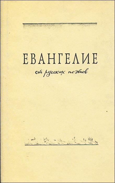 Евангелие от русских поэтов