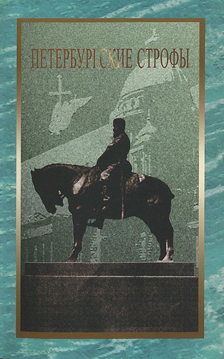 Под ред. М.А. Аникина Петербургские строфы. Альманах, выпуск 4, 2012