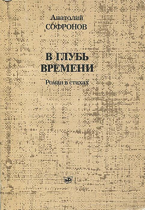 Анатолий Сафронов В глубь времени сафронова ю екатерина юрьевская роман в письмах