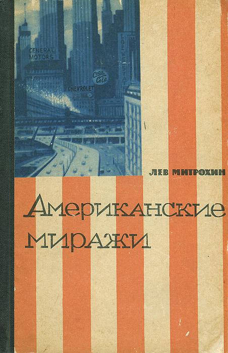 Лев Митрохин Американские миражи