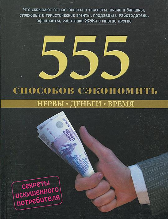 Книга 555 способов сэкономить: Нервы. Деньги. Время
