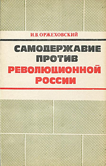 И. В. Оржеховский Самодержавие против революционной России