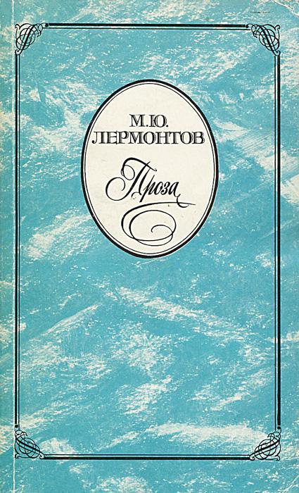 М. Ю. Лермонтов М. Ю. Лермонтов. Проза м ю лермонтов произведения на кавказские темы