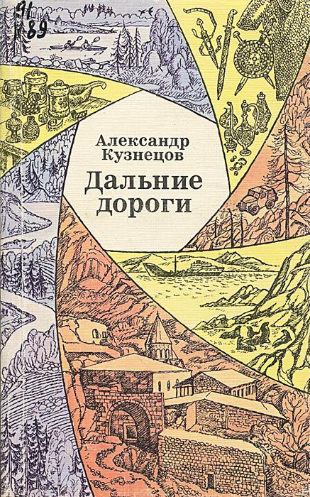 Александр Кузнецов Дальние дороги