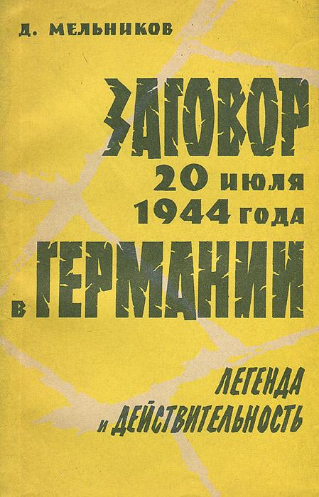 Д. Мельников Заговор 20 июля 1944 года в Германии. Легенда и действительность