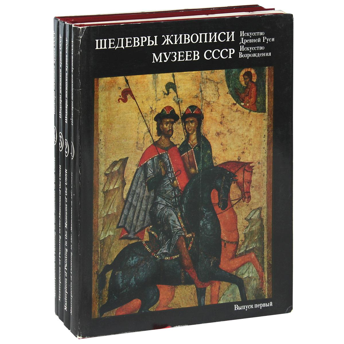 Н. Е. Григорович Шедевры живописи музеев СССР (комплект из 4 книг)