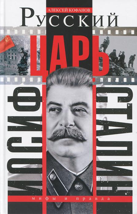Алексей Кофанов Русский царь Иосиф Сталин