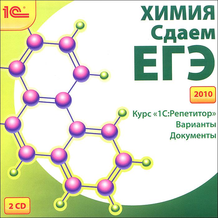 Химия Сдаем ЕГЭ 2010 .
