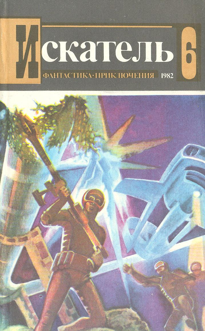Михаил Пухов,Леонид Панасенко,Юрий Пересунько,Игорь Козлов Искатель. №6, 1982 журнал искатель 1 6 1982 комплект из 2 книг