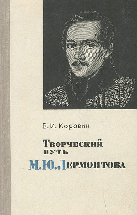 В. И. Коровин Творческий путь М. Ю. Лермонтова