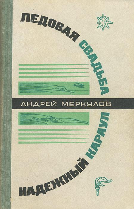 Андрей Меркулов Ледовая свадьба. Надежный караул