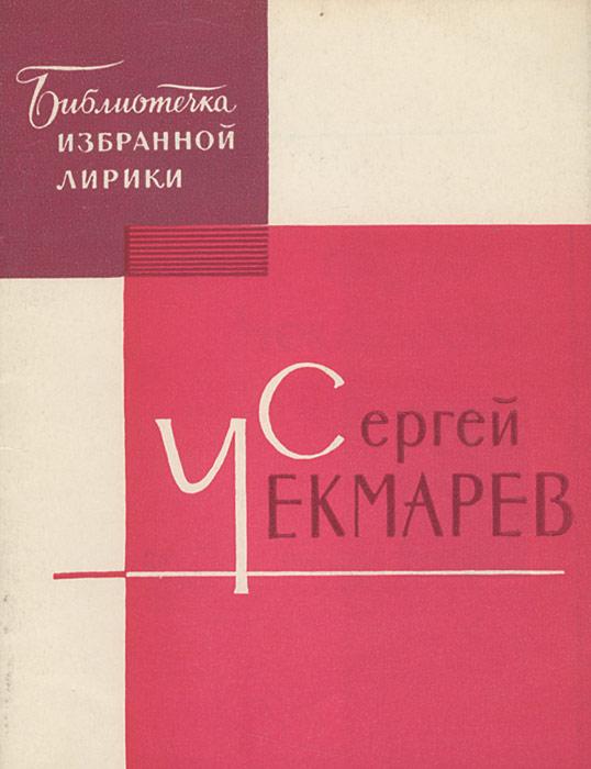 Сергей Чекмарев Сергей Чекмарев. Избранная лирика