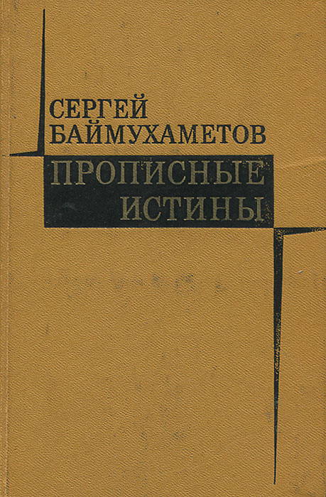 Сергей Баймухаметов Прописные истины манчулянцев о как вырастить компанию на миллиард прописные истины…