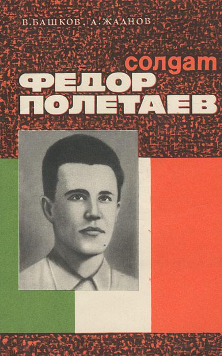 В. Башков, А. Жаднов Солдат Федор Полетаев