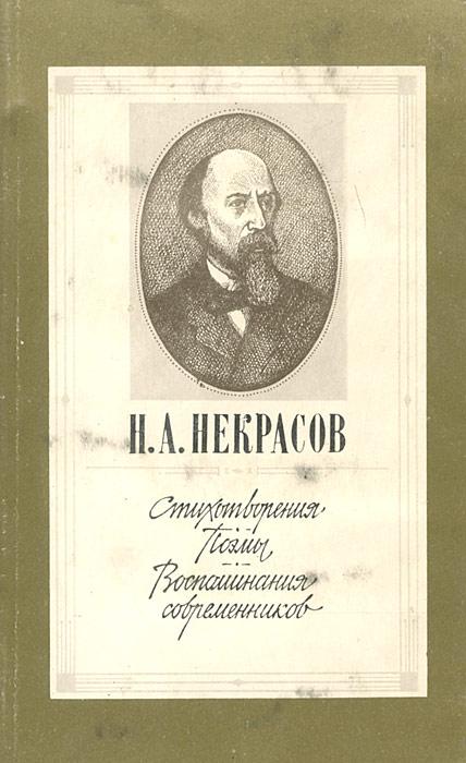 Н. А. Некрасов Н. А. Некрасов. Стихотворения. Поэмы. Воспоминания современников