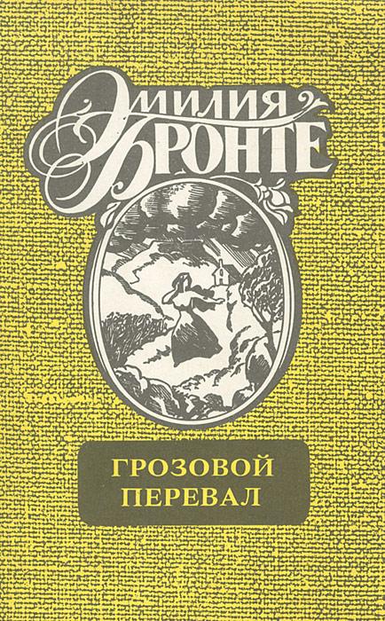 Эмилия Бронте Грозовой перевал бронте эмили грозовой перевал
