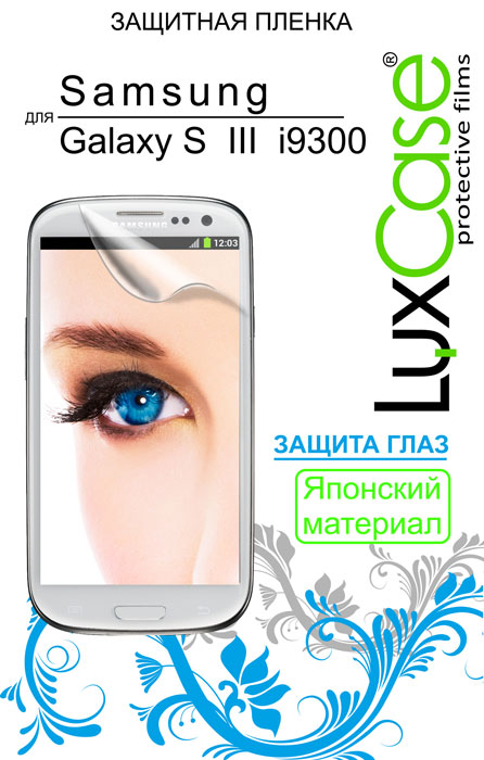 Пленка Samsung Galaxy S3 / i9300 / защита глаз защитная пленка luxcase для samsung galaxy j1 2016 глянцевая