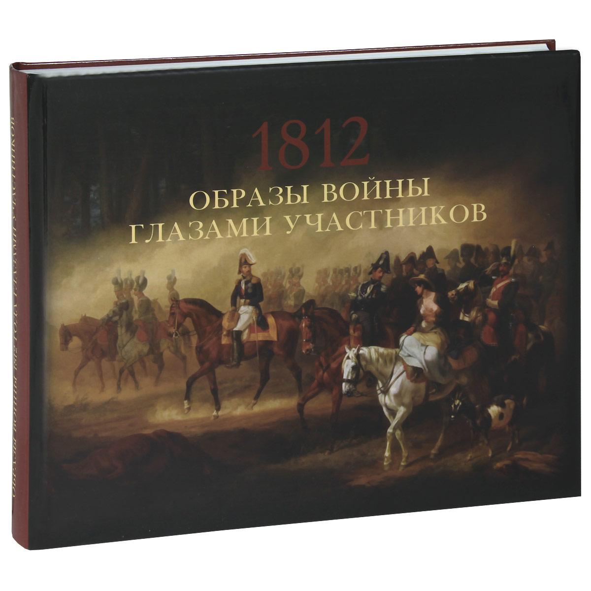 А. М. Валькович Образы войны 1812 года глазами участников