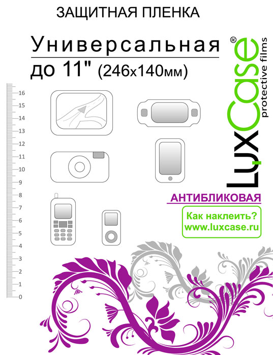 Пленка универсальная экрана 11'' / 246x140 мм / антибликовая
