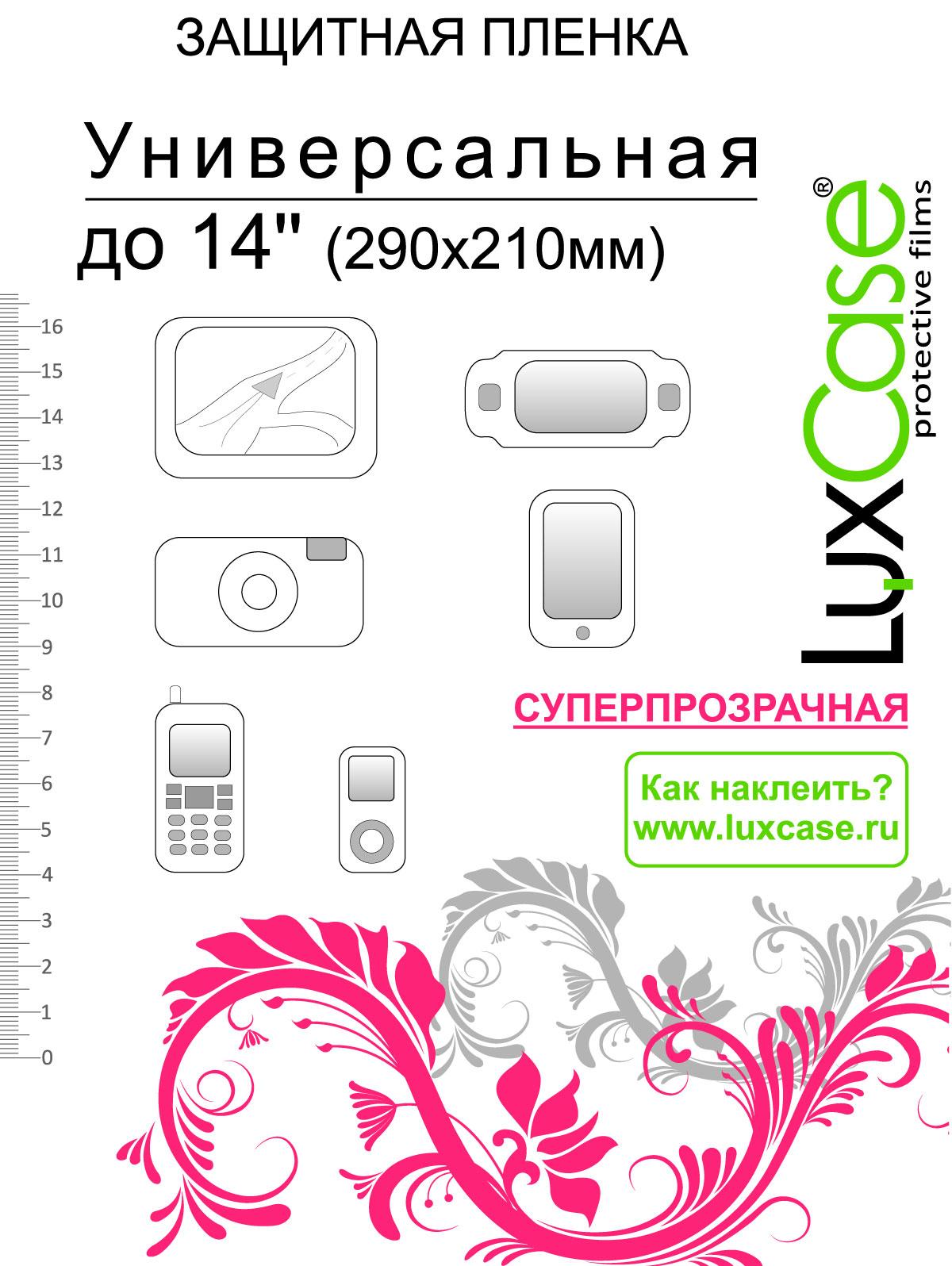 Luxcase универсальная защитная пленка для экрана 14'' (290x210 мм), суперпрозрачная защитные пленки для смартфонов