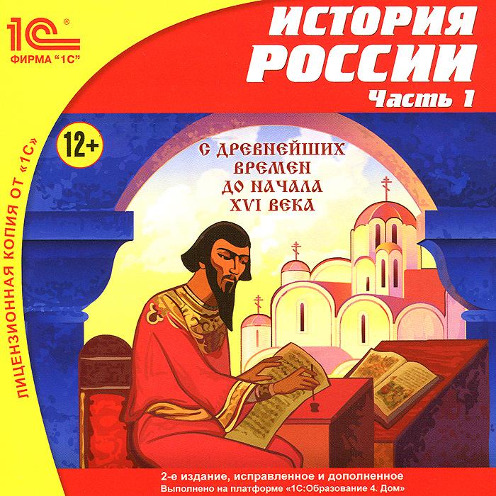 История России Часть 1 С древнейших времен до начала XVI века .