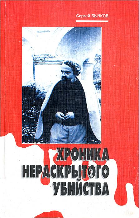 Сергей Бычков Хроника нераскрытого убийства