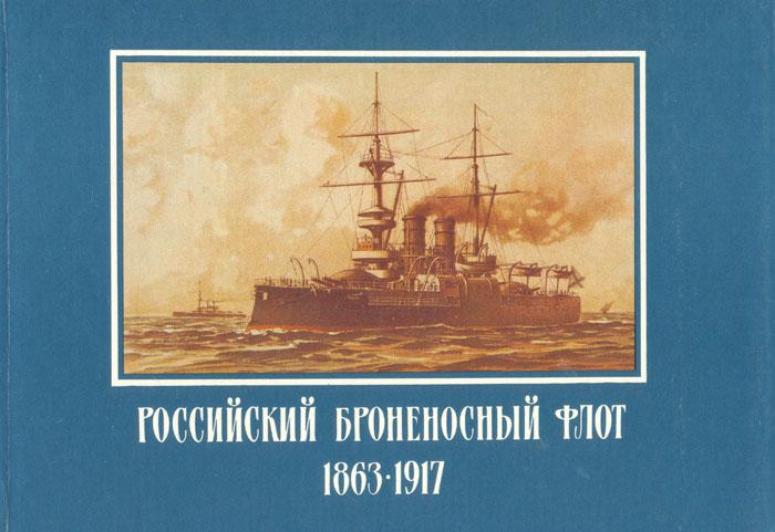 Российский броненосный флот. 1863-1917
