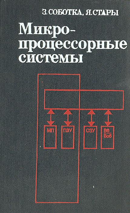 З. Соботка, Я Стары Микропроцессорные системы микропроцессорные системы в электроэнергетике