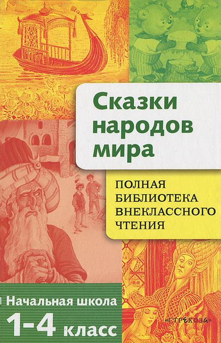 Сказки народов мира. 1-4 класс
