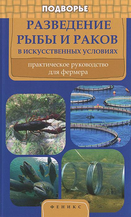 Л. С. Моисеенко Разведение рыбы и раков в искусственных условиях. Практическое руководство для фермеров разведение рыб и раков