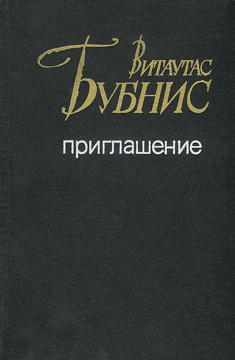 Витаутас Бубнис Приглашение