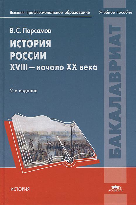 В. С. Парсамов История России. XVIII - начало XX века