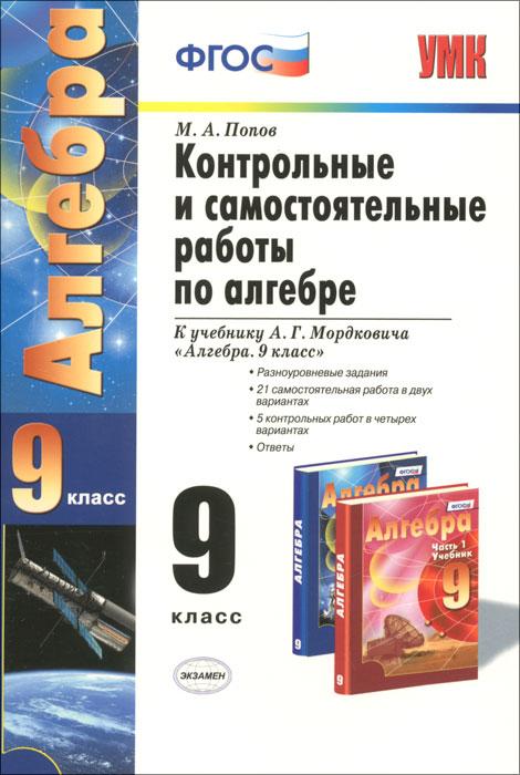 М. А. Попов Алгебра. 9 класс. Контрольные и самостоятельные работы. К учебнику А. Г. Мордковича