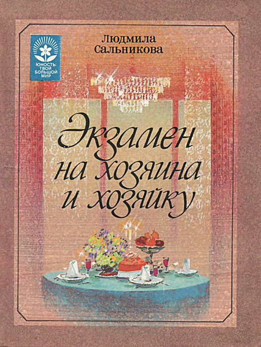 Людмила Сальникова Экзамен на хозяина и хозяйку