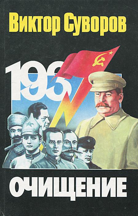 Виктор Суворов Очищение иосиф сталин от второй мировой до холодной войны 1939 1953
