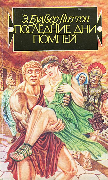 Эдуард Джордж Булвер-Литтон Последние дни Помпей
