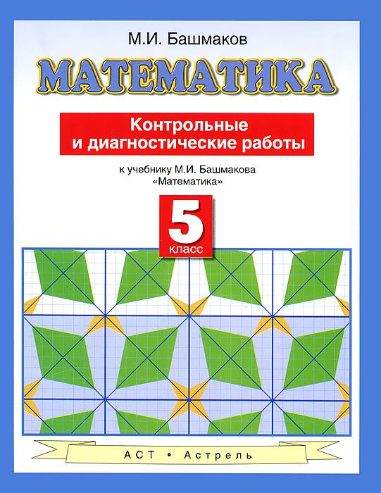 Башмаков М.И. Математика. 5 класс. Контрольные и диагностические работы