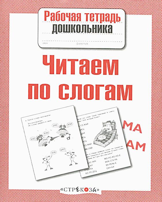 Т. Куликовская Читаем по слогам