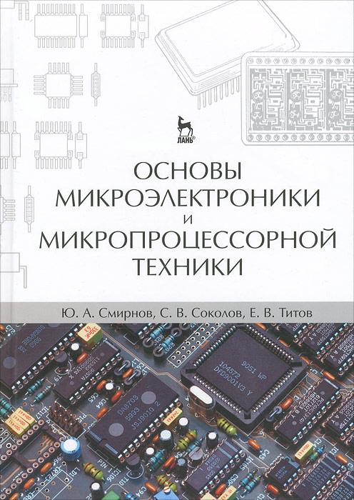 Ю. А. Смирнов, С. В. Соколов, Е. В. Титов Основы микроэлектроники и микропроцессорной техники ю а смирнов с в соколов е в титов основы микроэлектроники и микропроцессорной техники
