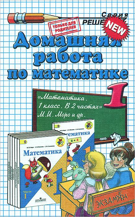 Книга Домашняя работа по математике. 1 класс | Рудницкая Виктория Наумовна. В. Н. Рудницкая