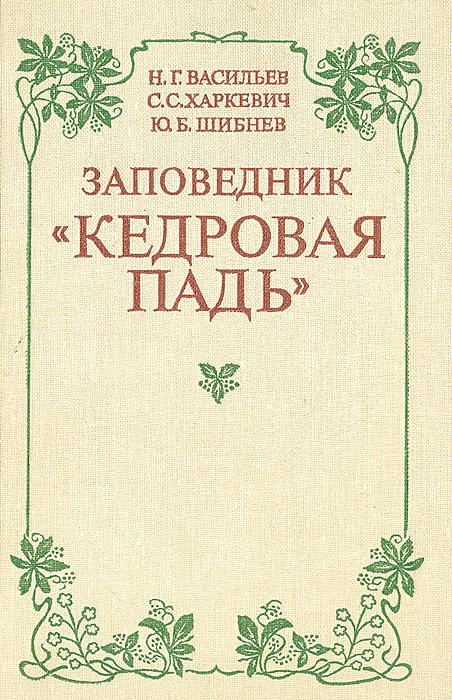 Н. Г. Васильев, С. С. Харкевич, Ю. Б. Шибнев Заповедник