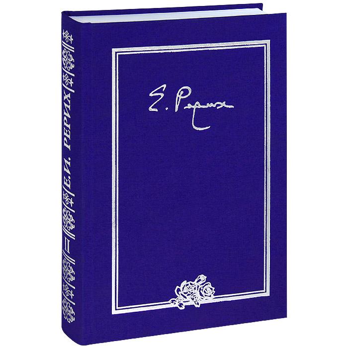 Е. И. Рерих Е. И. Рерих. Письма. В 9 томах. Том 2. 1934 г.