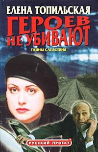Елена Топильская Героев не убивают. Тайны следствия