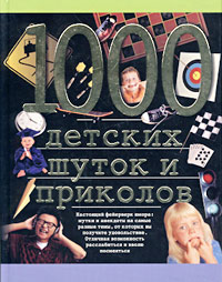 1000 детских шуток и приколов