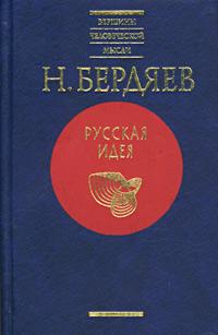 Н. Бердяев Русская идея н бердяев русская идея