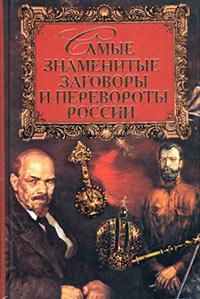 В. В. Ежов Самые знаменитые заговоры и перевороты России